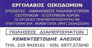 ΟΙΚΟΔΟΜΙΚΕΣ ΕΡΓΑΣΙΕΣ ΜΟΣΧΑΤΟ - ΑΝΑΚΑΙΝΙΣΕΙΣ ΚΤΙΡΙΩΝ ΜΟΣΧΑΤΟ ΑΤΤΙΚΗΣ - ΒΑΦΕΣ ΚΤΙΡΙΩΝ ΜΟΣΧΑΤΟ ΑΤΤΙΚΗΣ -  ΚΕΜΕΝΤΖΕΤΖΙΔΗΣ ΑΛΕΞΙΟΣ