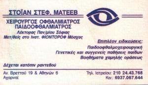 ΟΦΘΑΛΜΙΑΤΡΟΣ ΑΧΑΡΝΕΣ - ΧΕΙΡΟΥΡΓΟΣ ΟΦΘΑΛΜΙΑΤΡΟΣ ΑΧΑΡΝΕΣ - ΣΤΟΪΑΝ ΜΑΤΕΕΒ