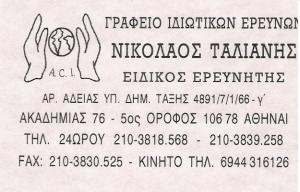 ΙΔΙΩΤΙΚΟ ΓΡΑΦΕΙΟ ΕΡΕΥΝΩΝ ΑΘΗΝΑ - ΤΑΛΙΑΝΗΣ ΝΙΚΟΛΟΑΣ