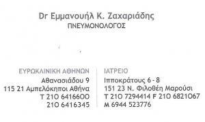 ΠΝΕΥΜΟΝΟΛΟΓΟΣ ΜΑΡΟΥΣΙ - ΖΑΧΑΡΙΑΔΗΣ ΕΜΜΑΝΟΥΗΛ