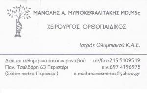 ΧΕΙΡΟΥΡΓΟΣ ΟΡΘΟΠΑΙΔΙΚΟΣ ΠΕΡΙΣΤΕΡΙ - ΜΥΡΙΟΚΕΦΑΛΙΤΑΚΗΣ ΜΑΝΟΛΗΣ