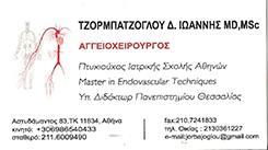 ΑΓΓΕΙΟΧΕΙΡΟΥΡΓΟΣ ΛΑΡΙΣΑ  - ΑΓΓΕΙΟΛΟΓΟΣ ΛΑΜΙΑ -  ΤΖΟΡΜΠΑΤΖΟΓΛΟΥ ΙΩΑΝΝΗΣ