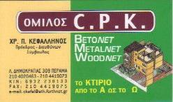 ΟΜΙΛΟΣ CPK - ΤΕΧΝΙΚΗ ΕΤΑΙΡΕΙΑ ΠΕΡΑΜΑ