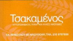 ΑΡΤΟΠΟΙΕΙΟ & ΖΑΧΑΡΟΠΛΑΣΤΕΙΟ - ΤΣΑΚΑΜΕΝΟΣ