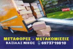 ΜΕΤΑΦΟΡΕΣ ΠΕΙΡΑΙΑ - ΒΑΣΙΛΑΣ ΝΙΚΟΣ