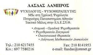 ΨΥΧΟΛΟΓΟΣ ΜΑΡΟΥΣΙ - ΛΑΣΔΑΣ ΛΑΜΠΡΟΣ