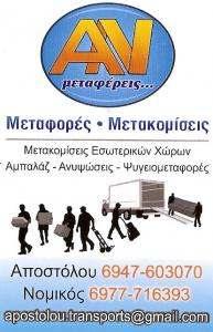 ΜΕΤΑΦΟΡΕΣ ΜΕΤΑΚΟΜΙΣΕΙΣ ΝΙΚΑΙΑ - ΑΠΟΣΤΟΛΟΥ - ΝΟΜΙΚΟΣ