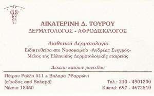 ΔΕΡΜΑΤΟΛΟΓΟΣ ΝΙΚΑΙΑ - ΑΙΚΑΤΕΡΙΝΗ ΤΟΥΡΟΥ