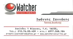 ΣΥΣΤΗΜΑΤΑ ΑΣΦΑΛΕΙΑΣ ΒΥΡΩΝΑ - ΣΥΣΤΗΜΑΤΑ ΠΥΡΑΣΦΑΛΕΙΑΣ ΒΥΡΩΝΑ - WATCHER SECURITY - ΖΑΝΝΑΚΗΣ ΙΩΑΝΝΗΣ