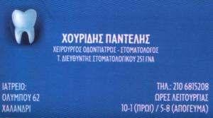 ΟΔΟΝΤΙΑΤΡΟΣ ΧΑΛΑΝΔΡΙ - ΧΟΥΡΙΔΗΣ ΠΑΝΤΕΛΗΣ