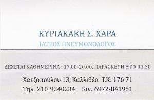 ΠΝΕΥΜΟΝΟΛΟΓΟΣ ΚΑΛΛΙΘΕΑ - ΚΥΡΙΑΚΑΚΗ ΖΑΧΑΡΟΥΛΑ
