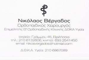 ΧΕΙΡΟΥΡΓΟΣ ΟΡΘΟΠΑΙΔΙΚΟΣ ΒΡΙΛΗΣΣΙΑ - ΝΙΚΟΛΑΟΣ ΒΕΡΓΑΔΟΣ