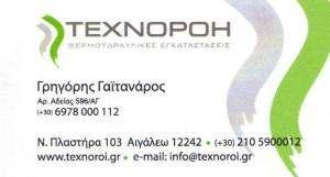 ΘΕΡΜΟΫΔΡΑΥΛΙΚΕΣ ΕΡΓΑΣΙΕΣ ΑΙΓΑΛΕΩ -  ΤΖΑΚΙΑ - ΣΟΜΠΕΣ -  ΤΕΧΝΟΡΟΗ
