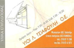 ΥΛΙΚΑ ΕΠΙΠΛΟΠΟΙΪΑΣ ΧΑΛΑΝΔΡΙ - ΥΙΟΙ ΤΣΙΑΦΟΥΛΗ