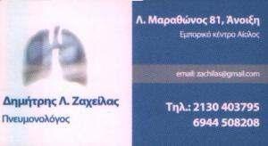 ΠΝΕΥΜΟΝΟΛΟΓΟΣ ΑΝΟΙΞΗ - ΔΗΜΗΤΡΗΣ ΖΑΧΕΙΛΑΣ
