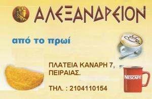 ΚΑΦΕΤΕΡΙΑ ΠΕΙΡΑΙΑ -  SNACK CAFE  ΠΕΙΡΑΙΑ - ΑΛΕΞΑΝΔΡΕΙΟΝ