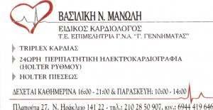 ΕΙΔΙΚΟΣ ΚΑΡΔΙΟΛΟΓΟΣ ΝΕΟ ΗΡΑΚΛΕΙΟ - ΒΑΣΙΛΙΚΗ Ν ΜΑΝΩΛΗ