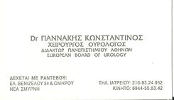 ΧΕΙΡΟΥΡΓΟΣ ΟΥΡΟΛΟΓΟΣ ΝΕΑ ΣΜΥΡΝΗ - ΓΙΑΝΝΑΚΗΣ ΚΩΝΣΤΑΝΤΙΝΟΣ