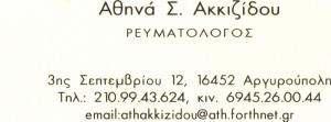 ΡΕΥΜΑΤΟΛΟΓΟΣ ΑΡΓΥΡΟΥΠΟΛΗ - ΑΘΗΝΑ Σ.  ΑΚΚΙΖΙΔΟΥ