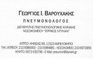 ΠΝΕΥΜΟΝΟΛΟΓΟΣ ΑΜΠΕΛΟΚΗΠΟΙ - ΒΑΡΟΥΧΑΚΗΣ ΓΕΩΡΓΙΟΣ