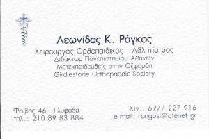 ΧΕΙΡΟΥΡΓΟΣ ΟΡΘΟΠΑΙΔΙΚΟΣ ΓΛΥΦΑΔΑ - ΑΘΛΗΤΙΑΤΡΟΣ ΓΛΥΦΑΔΑ - ΛΕΩΝΙΔΑΣ ΡΑΓΚΟΣ