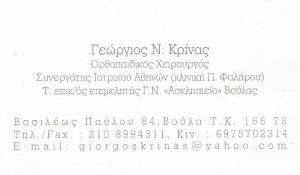 ΧΕΙΡΟΥΡΓΟΣ ΟΡΘΟΠΑΙΔΙΚΟΣ ΒΟΥΛΑ - ΓΕΩΡΓΙΟΣ ΚΡΙΝΑΣ