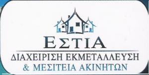 ΜΕΣΙΤΙΚΟ ΓΡΑΦΕΙΟ ΚΟΡΥΔΑΛΛΟΣ - ΕΣΤΙΑ