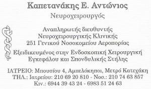 ΝΕΥΡΟΧΕΙΡΟΥΡΓΟΣ ΑΘΗΝΑ - ΚΑΠΕΤΑΝΑΚΗΣ ΑΝΤΩΝΙΟΣ