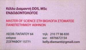 ΕΝΔΟΔΟΝΤΟΛΟΓΟΣ ΖΩΓΡΑΦΟΥ -  ΔΙΑΜΑΝΤΗ ΚΕΛΛΥ