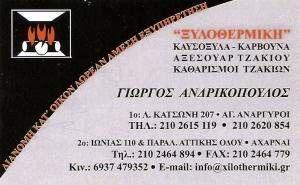 ΚΑΥΣΟΞΥΛΑ ΑΓΙΟΙ ΑΝΑΡΓΥΡΟΙ - ΞΥΛΟΘΕΡΜΙΚΗ