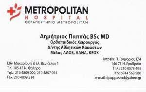 ΟΡΘΟΠΑΙΔΙΚΟΣ ΝΕΑ ΕΡΥΘΡΑΙΑ - ΔΗΜΗΤΡΙΟΣ ΠΑΠΠΑΣ