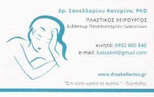 ΠΛΑΣΤΙΚΟΣ ΧΕΙΡΟΥΡΓΟΣ ΕΛΕΥΣΙΝΑ - ΣΑΚΕΛΛΑΡΙΟΥ ΚΑΤΕΡΙΝΑ