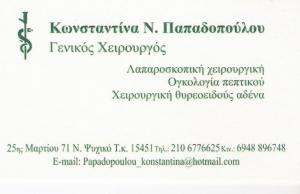 ΓΕΝΙΚΟΣ ΧΕΙΡΟΥΡΓΟΣ ΝΕΟ ΨΥΧΙΚΟ - ΚΩΝΣΤΑΝΤΙΝΑ  ΠΑΠΑΔΟΠΟΥΛΟΥ