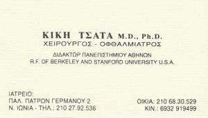 ΟΦΘΑΛΜΙΑΤΡΟΣ ΧΕΙΡΟΥΡΓΟΣ ΝΕΑ ΙΩΝΙΑ - ΚΙΚΗ ΤΣΑΤΑ