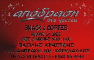 SNACK AND COFFEE - ΑΠΟΔΡΑΣΗ ΣΤΙΣ ΓΕΥΣΕΙΣ