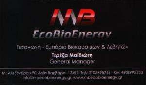 ΒΙΟΚΑΥΣΙΜΑ ΑΓΙΑ ΒΑΡΒΑΡΑ -  ΠΕΛΛΕΤ ΑΓΙΑ ΒΑΡΒΑΡΑ - ΜΠΡΙΚΕΤΕΣ ΑΓΙΑ ΒΑΡΒΑΡΑ - MB EcoBioEnergy