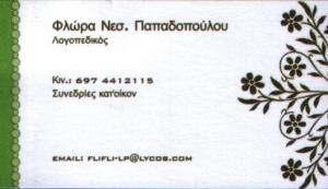 ΛΟΓΟΠΕΔΙΚΟΣ ΠΕΙΡΑΙΑ - ΦΛΩΡΑ ΠΑΠΑΔΟΠΟΥΛΟΥ