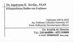 ΑΛΛΕΡΓΙΟΛΟΓΟΣ ΠΑΙΑΝΙΑ - ΔΗΜΗΤΡΙΟΣ ΧΑΤΖΗΣ