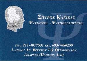 ΨΥΧΙΑΤΡΟΣ ΑΧΑΡΝΕΣ -  ΨΥΧΙΑΤΡΟΣ ΜΕΝΙΔΙ - ΣΠΥΡΟΣ ΚΛΕΙΣΑΣ