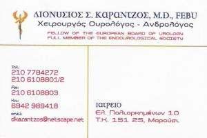 ΧΕΙΡΟΥΡΓΟΣ ΟΥΡΟΛΟΓΟΣ ΜΑΡΟΥΣΙ - ΔΙΟΝΥΣΙΟΣ ΚΑΡΑΝΤΖΟΣ