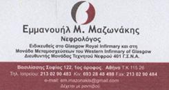 ΝΕΦΡΟΛΟΓΟΣ ΑΜΠΕΛΟΚΗΠΟΙ - ΝΕΦΡΟΛΟΓΟΣ ΑΘΗΝΑ - ΜΑΖΩΝΑΚΗΣ ΕΜΜΑΝΟΥΗΛ