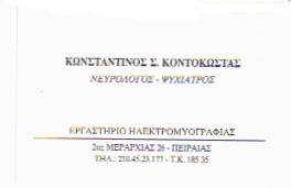ΝΕΥΡΟΛΟΓΟΣ -ΨΥΧΙΑΤΡΟΣ ΠΕΙΡΑΙΑ - ΚΟΝΤΟΚΩΣΤΑΣ ΚΩΝΣΤΑΝΤΙΝΟΣ