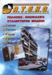 ΣΥΛΛΕΚΤΗΡΕΣ  ΜΠΑΖΩΝ - Α.Τ.Ε.ΚΟ