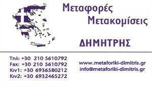 ΜΕΤΑΦΟΡΕΣ ΜΕΤΑΚΟΜΙΣΕΙΣ  ΑΙΓΑΛΕΩ - ΚΥΡΙΑΖΗΣ ΔΗΜΗΤΡΗΣ