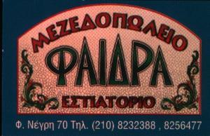 ΜΕΖΕΔΟΠΩΛΕΙΟ ΚΥΨΕΛΗ - ΦΑΙΔΡΑ