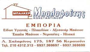 ΕΙΔΗ ΥΓΙΕΙΝΗΣ ΚΕΡΑΤΣΙΝΙ - Κ. ΜΠΑΛΑΦΟΥΤΗΣ