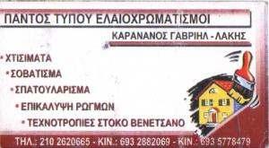 ΕΛΑΙΟΧΡΩΜΑΤΙΣΤΗΣ ΙΛΙΟΝ - ΚΑΡΑΜΑΝΟΣ ΓΑΒΡΙΗΛ