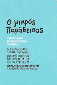 ΒΡΕΦΟΝΗΠΙΑΚΟΣ ΣΤΑΘΜΟΣ ΧΑΛΑΝΔΡΙ - Ο ΜΙΚΡΟΣ ΠΑΡΑΔΕΙΣΟΣ