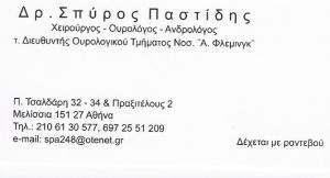 ΟΥΡΟΛΟΓΟΣ ΜΕΛΙΣΣΙΑ - ΣΠΥΡΟΣ ΠΑΣΤΙΔΗΣ