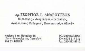 ΟΥΡΟΛΟΓΟΣ ΑΘΗΝΑ - ΓΕΩΡΓΙΟΣ Ι. ΑΝΔΡΟΥΤΣΟΣ